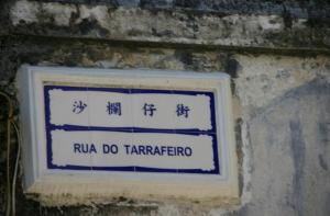 rua-tarrafeiro